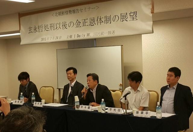 東京で行われたセミナー「玄永哲以後の北朝鮮体制展望」/2015年7月24日