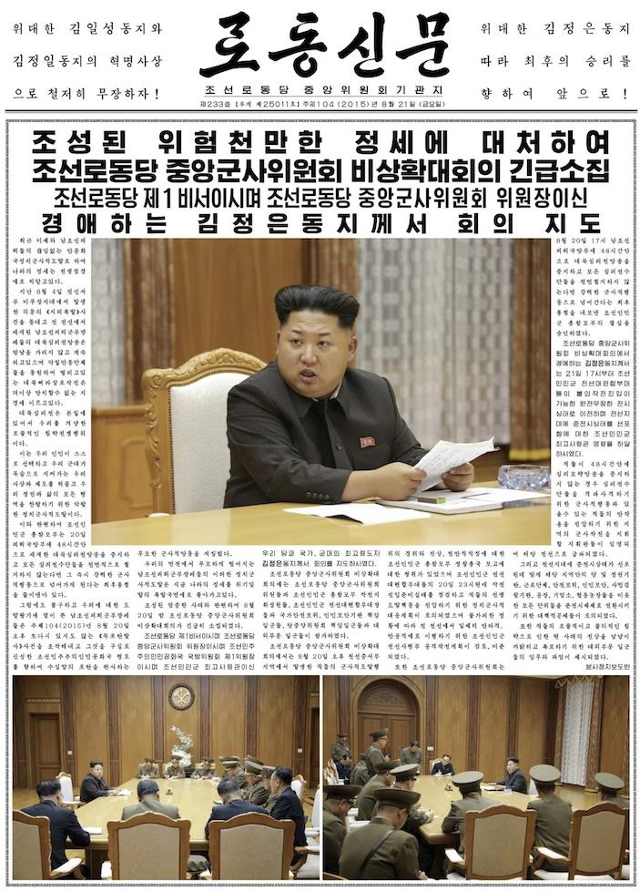 朝鮮労働党中央軍事委員会非常拡大会議を伝える労働新聞(2015年8月21日付)