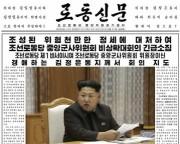 北朝鮮の労働新聞