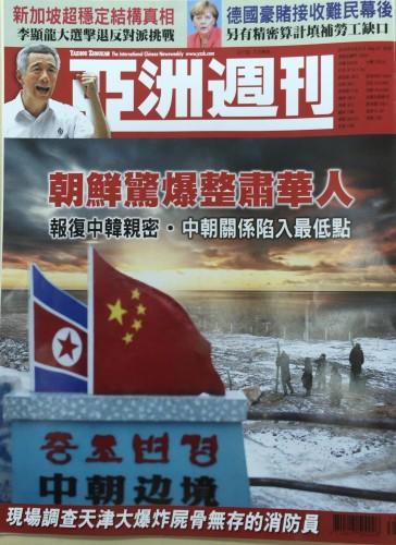 北朝鮮在住華僑への弾圧について伝える香港の週刊紙「亜洲週刊」