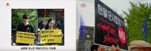 朝鮮中央テレビで放映された韓国のデモのプラカード(画像:朝鮮中央テレビキャプチャー)