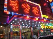 中国瀋陽の北朝鮮レストラン「平壌館」(画像:Prince Roy)
