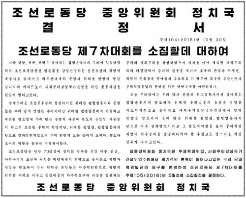 第7回朝鮮労働党大会の招集を伝える朝鮮労働党中央委員会政治局の決定書(2015年10月30日付労働新聞より)