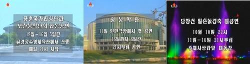 党創立70周年記念期間中のモランボン楽団や青峰楽団のライブのお知らせを伝える朝鮮中央テレビ(画像:朝鮮中央テレビキャプチャー)