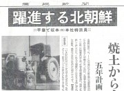 19591200産経新聞アイキャッチ