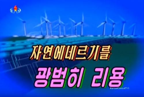 「自然エネルギーを広範に利用しよう」と訴える朝鮮中央テレビ(画像:朝鮮中央テレビキャプチャー)