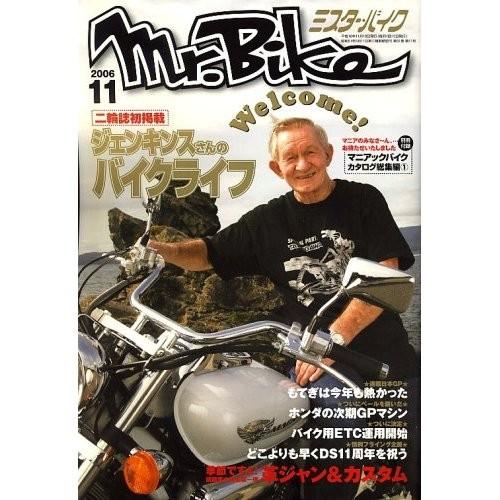 200611ミスターバイク
