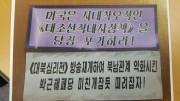 ソウル市内で発見された北朝鮮の宣伝用ビラ(画像:韓国軍合同参謀本部提供)