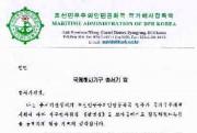北朝鮮国家海事監督局が国際海事機関に送った衛星発射計画の通報書簡(画像:国際海事機関提供)