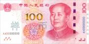 2015年11月に発行された新しいデザインの100元札(画像:中国人民銀行)