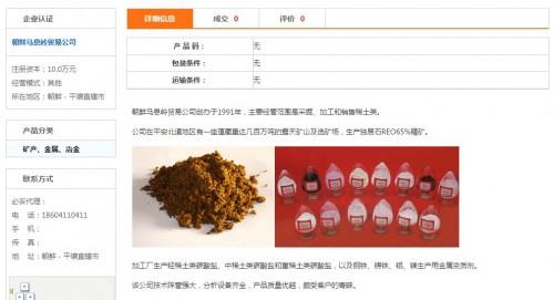 必妥網にある朝鮮馬息嶺貿易会社のeコマースのページ