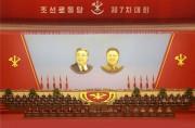朝鮮労働党第7回大会(2016年5月7日付け労働新聞より)