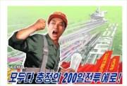 社会主義計画経済の増産運動「200日戦闘」を煽るポスター(朝鮮中央通信)