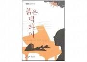脱北者でゲイのチャン・ヨンジンさんの自叙伝的小説「赤いネクタイ」(画像:ムルマンチョ)