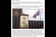 ミンスクの北朝鮮大使館の玄関に掲げられた表札(画像:TUT.BY)