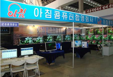 全国情報化成果展覧会で展示されたアチム(朝)コンピュータ合弁会社の製品(朝鮮中央通信)