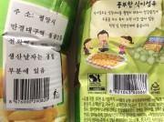スナック菓子のパッケージのバーコード。韓国製(右)は88、北朝鮮製(左)は86で始まる。(画像:デイリーNKジャパン)