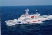 海上保安庁の巡視船(海上保安庁提供)