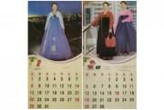 20161128朝鮮カレンダー2017