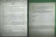 韓国のNGO・自由北韓放送が入手した、高速道路での強盗を取り締まることを命じた金正恩氏の指令文書