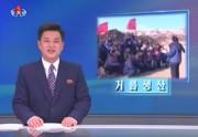 堆肥生産を伝える朝鮮中央テレビ(画像:朝鮮中央テレビ2016年1月30日ニュースキャプチャー)