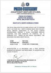 金正男氏と見られる男性の死亡に関するマレーシア警察当局の発表文