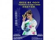 血宮不老精のポスター(画像:朝鮮の今日)