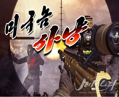 北朝鮮のシューティングゲーム「米国野郎狩り」(画像:メアリ)
