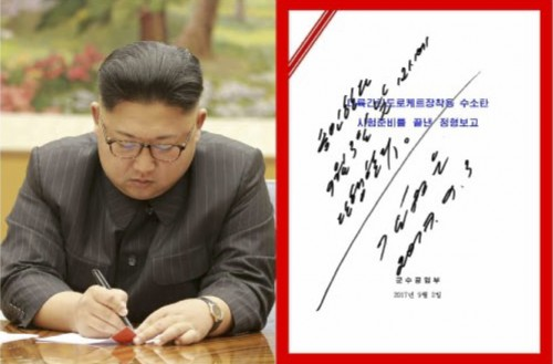 水爆実験の命令書に署名する金正恩氏(2017年9月4日付労働新聞より)