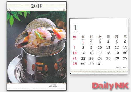 北朝鮮で人気を集めているグルメカレンダー(画像:デイリーNK)