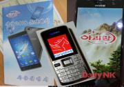 北朝鮮で売られている携帯電話。平壌2418(左)、中国ファーウェイ社のロゴが見えるスライド型の携帯電話(中)、アリラン151(右) (画像:デイリーNKカン・ミジン記者)