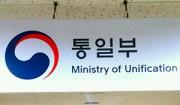 韓国統一省