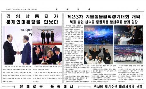 平昌五輪の開幕を大きく伝えた北朝鮮の労働新聞の紙面(2018年2月10日付)