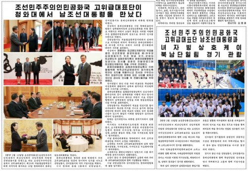 韓国の文在寅大統領と金与正氏の面談などを報じた労働新聞の紙面(2018年2月11日付)