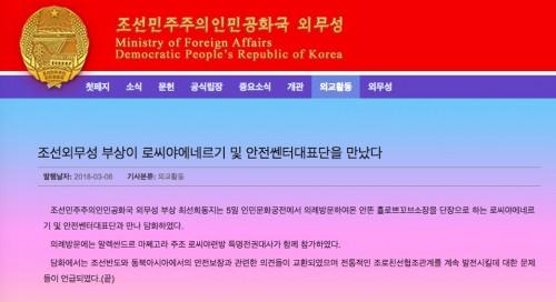 外務省副相に昇格した崔善姫氏がロシア代表団と会見したことを伝える北朝鮮外務省のウェブサイト
