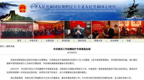 北朝鮮で起きた交通事故について発表した平壌駐在の中国大使館のウェブサイト