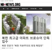 NKニュースが公開した羅先のマンションのパンフレットの一部(画像:NKニュース)