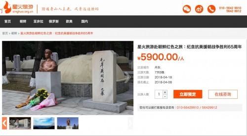 多くの犠牲者を出した星火旅游の北朝鮮ツアーのページ