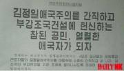 北朝鮮当局が今年6月に行った「沿線(国境)住民政治事業〜金正日愛国主義を守り富強祖国建設に献身知る真の公民、熱烈な愛国者になろう」という思想教育の資料(画像:デイリーNK)