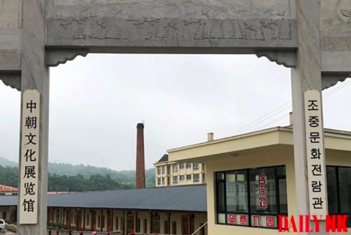 丹東郊外にある中朝文化展覧館