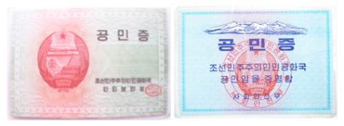 2004年発行(左)と1998年以前に発行された(右)北朝鮮の公民証(画像:デイリーNK)