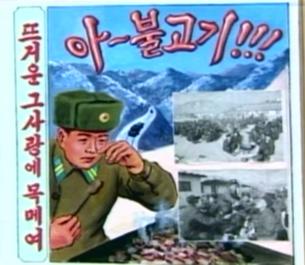 2011年、煕川(ヒチョン)2号発電所の建設現場に動員された兵士たちが、金正日総書記から贈られたプルゴギに感動している様子を描いた絵。