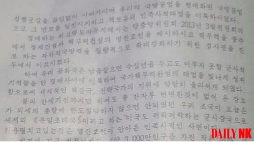 北朝鮮が今年9月に配布した思想教育用の講演提綱(画像:デイリーNK)