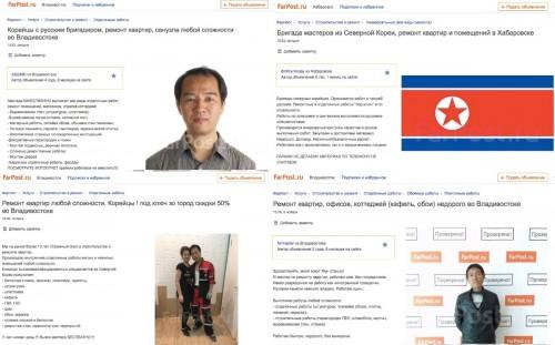 ウラジオストクの北朝鮮労働者や企業が出した広告(画像:FarPost.ru スクリーンショット)