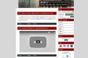「赤い星TV」のホームページ