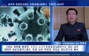 27日、新型コロナウィルスについて解説する保健省国家衛生検閲院のパク・ミョンス院長(朝鮮中央テレビ)