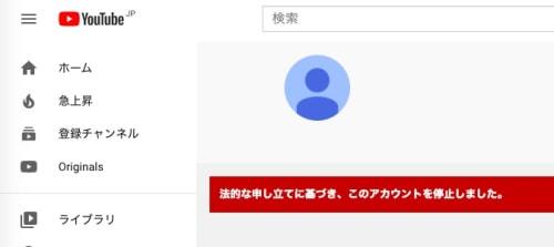 Youtube上の赤い星TVは9日からアクセス不能になっている。(Youtubeキャプチャー画面)