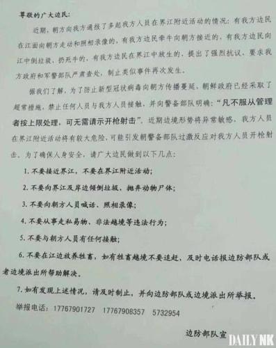 中国の辺防部隊が国境地域の住民に発した警告文(画像:デイリーNK情報筋)