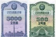 北朝鮮で2003年に発行された人民生活公債(デイリーNKジャパン)