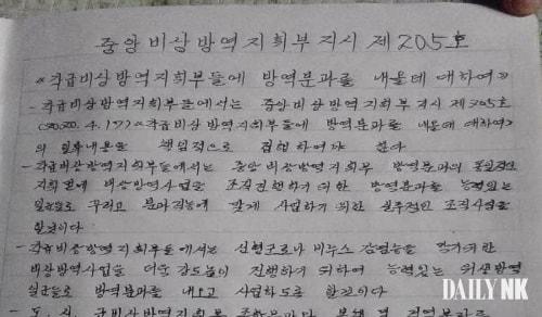北朝鮮当局が今年4月末に全国に配布した中央非常防疫指揮部指示第205号(画像:デイリーNK内部情報筋)